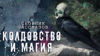 Аудиокнига Колдовство и Магия (Сборник рассказов)
