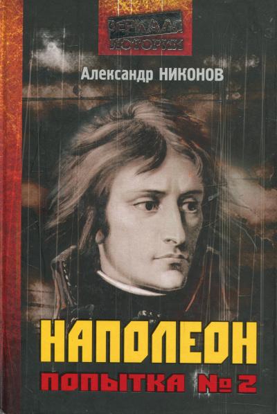 Аудиокнига Наполеон. Попытка № 2