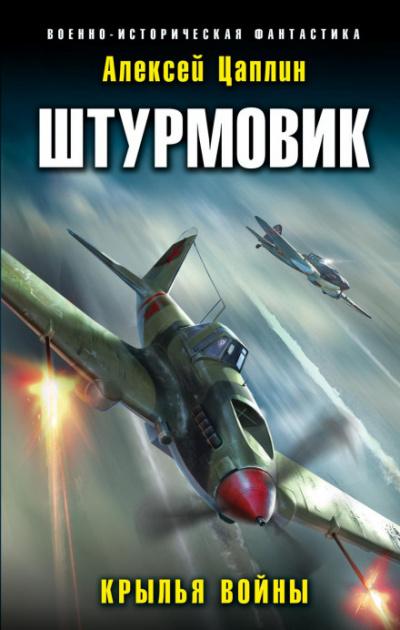 Крылья войны - Алексей Цаплин