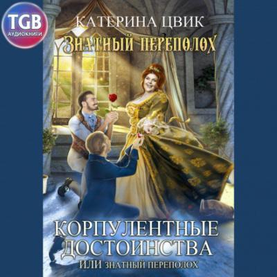 Корпулентные достоинства, или Знатный переполох - Катерина Цвик