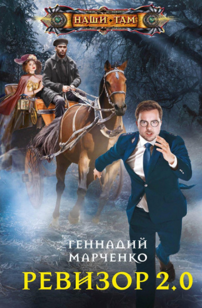 Ревизор 2.0 - Геннадий Марченко