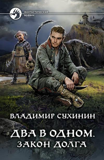 Закон долга - Владимир Сухинин