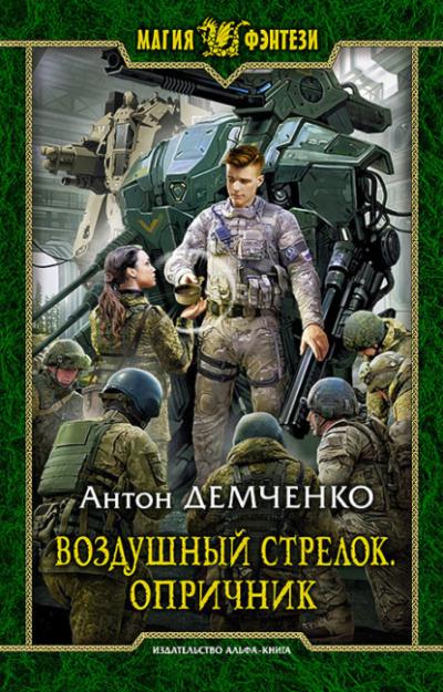 Опричник - Антон  Демченк
