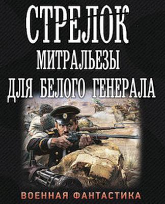 Аудиокнига Митральезы для Белого генерала