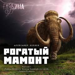 Аудиокнига Рогатый мамонт (сборник)