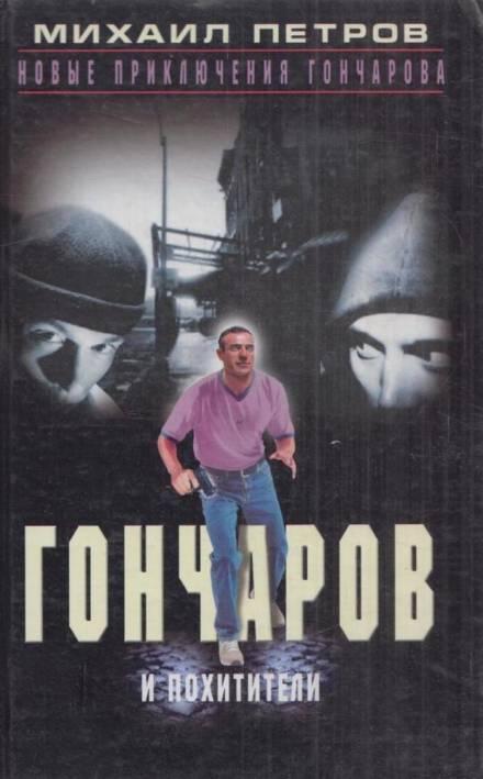 Аудиокнига Гончаров и похитители