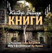 Аудиокнига Книги