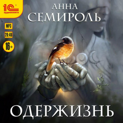 Аудиокнига Одержизнь