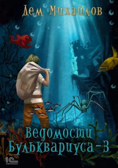 Аудиокнига Ведомости Бульквариуса – 3