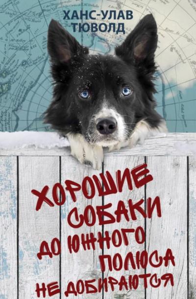 Аудиокнига Хорошие собаки до Южного полюса не добираются