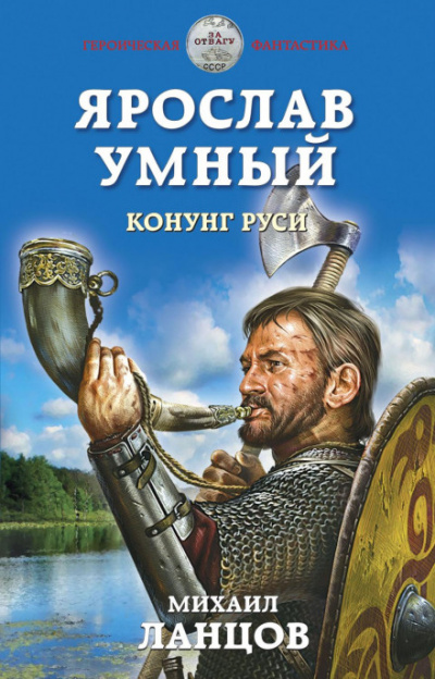 Конунг Руси - Михаил Ланцов