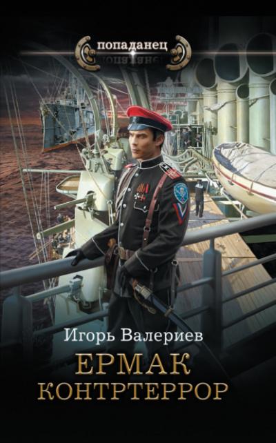 Контртеррор - Игорь Валериев