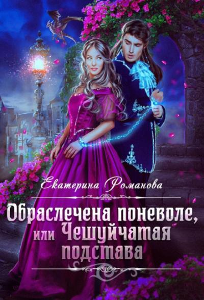 Обраслечена поневоле, или Чешуйчатая подстава - Екатерина Романова