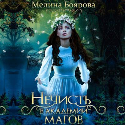 Нечисть в академии магов - Мелина Боярова