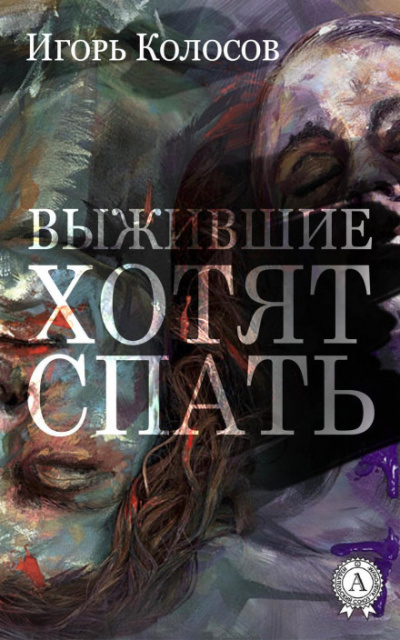 Выжившие хотят спать - Игорь Колосов