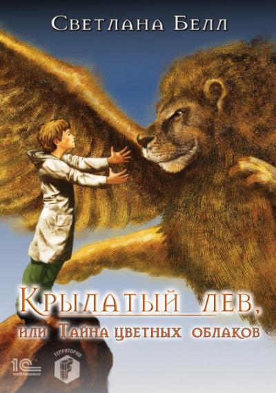 Аудиокнига Крылатый лев, или Тайна цветных облаков
