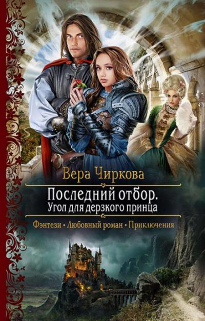 Угол для дерзкого принца - Вера Чиркова