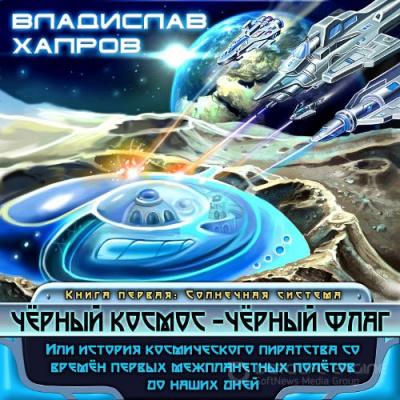 Чёрный космос - чёрный флаг - Владислав Хапров