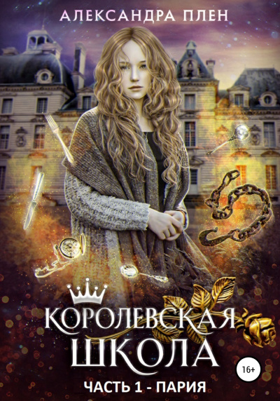 Пария - Александра Плен