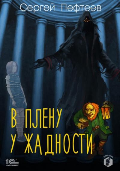 В плену у Жадности - Сергей Пефтеев