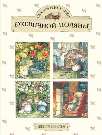 Аудиокнига Сказки и истории Ежевичной поляны