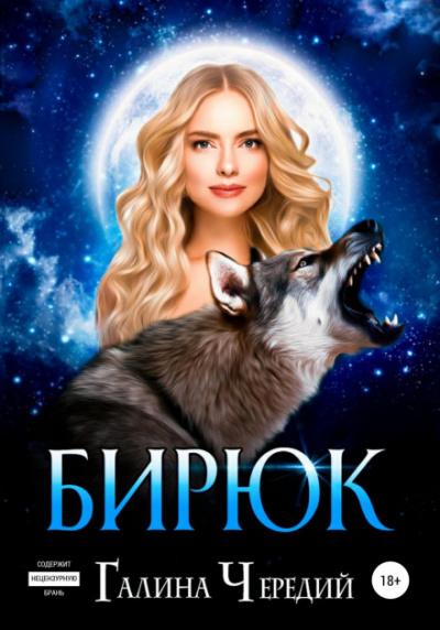 Бирюк - Галина Чередий