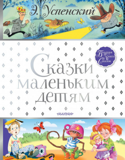 Аудиокнига Сказки маленьким детям