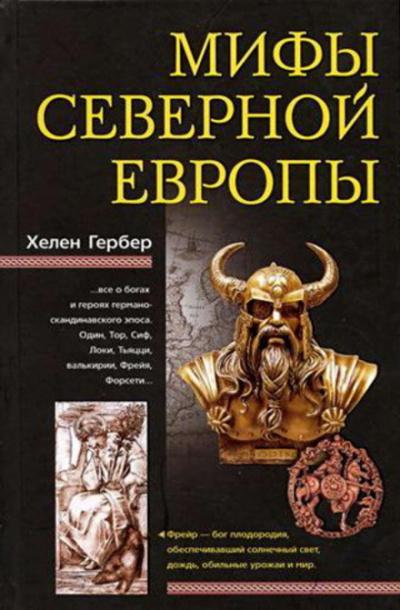 Аудиокнига Мифы Северной Европы