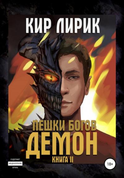 Пешки богов. Демон - Кир Лирик