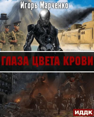 Глаза цвета крови - Игорь Марченко