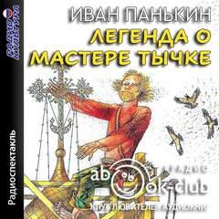 Аудиокнига Легенда о мастере Тычке