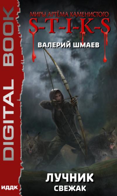 S-T-I-K-S. Лучник (свежак) - Валерий Шмаев