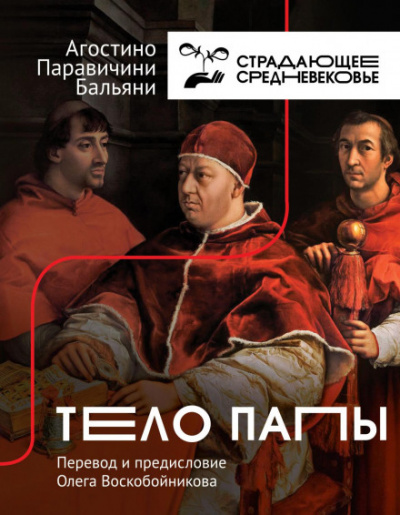 Аудиокнига Тело Папы