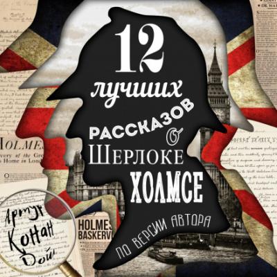 Аудиокнига 12 лучших рассказов о Шерлоке Холмсе (по версии автора)