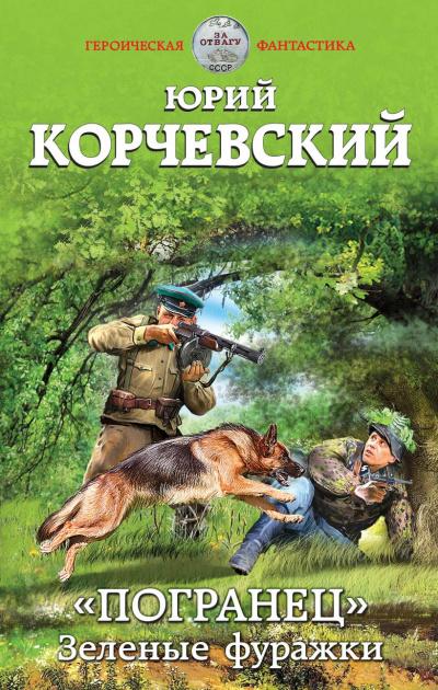 Зеленые фуражки - Юрий Корчевский
