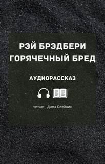 Аудиокнига Горячечный бред