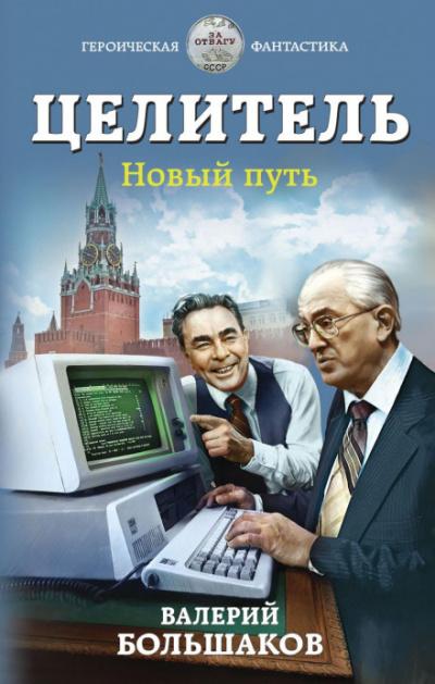 Новый путь - Валерий Большаков