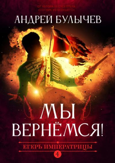 Егерь Императрицы. Мы вернемся! - Андрей Булычев