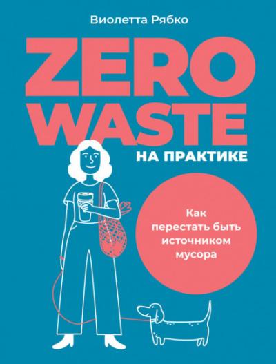 Аудиокнига Zero waste на практике. Как перестать быть источником мусора