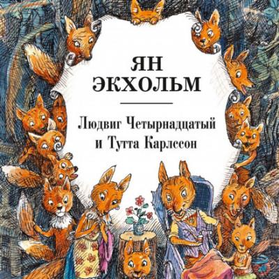Аудиокнига Людвиг Четырнадцатый и Тутта Карлссон