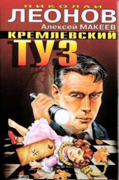 Аудиокнига Кремлёвский туз