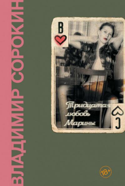 Аудиокнига Тридцатая любовь Марины