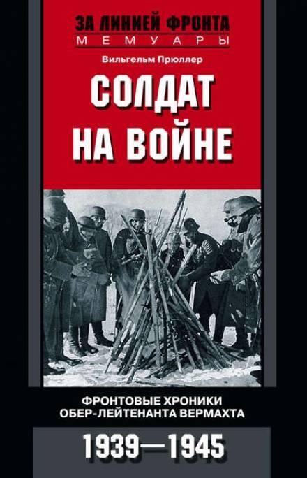 Аудиокнига Солдат на войне