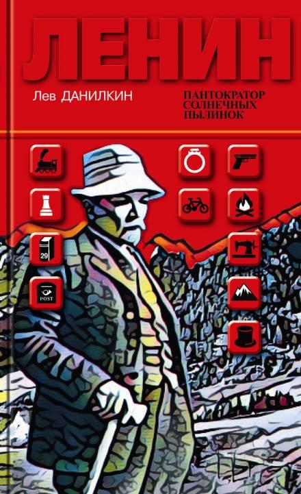 Аудиокнига Ленин. Пантократор солнечных пылинок