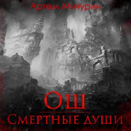 Ош. Смертные души - Артем Мичурин